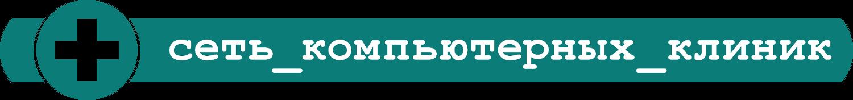 Itclinic. Компьютерная Клиника №391. Калининград